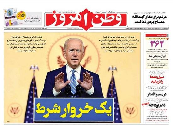 تصویر خاص جو بایدن در صفحه اول روزنامه ایرانی+عکس