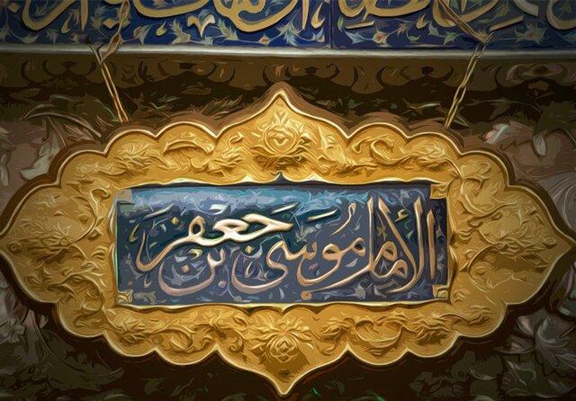 وقتی امام موسی کاظم (ع) مانع ترور هارون شد