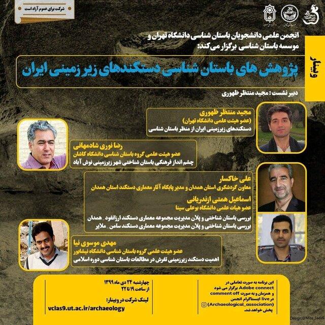 برگزاری نشست پژوهشهای باستانشناسی دستکندهای زیرزمینی ایران