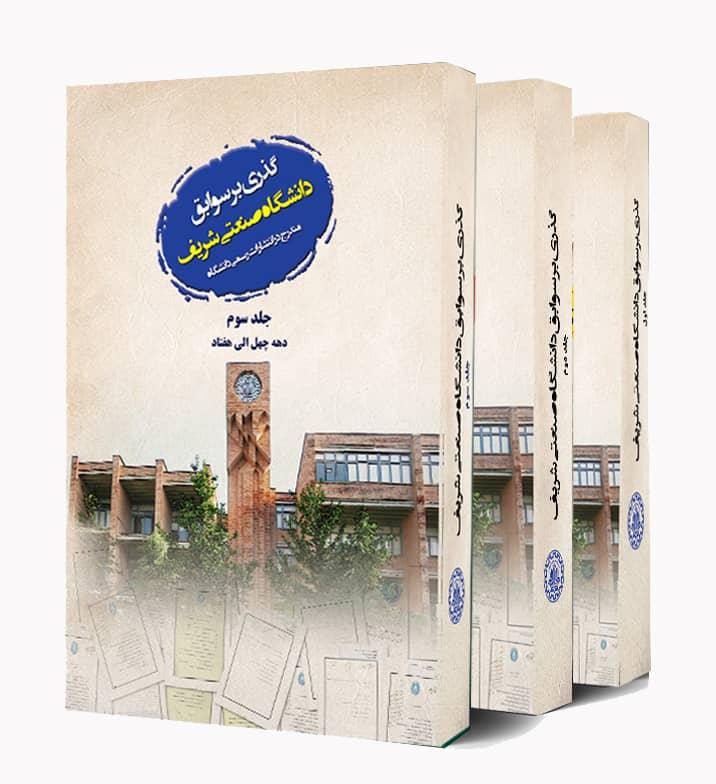 گذری بر سوابق دانشگاه صنعتی شریف منتشر شد