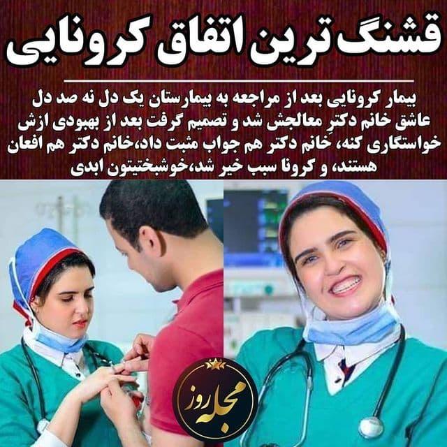امر خیر کرونایی در بیمارستان+عکس