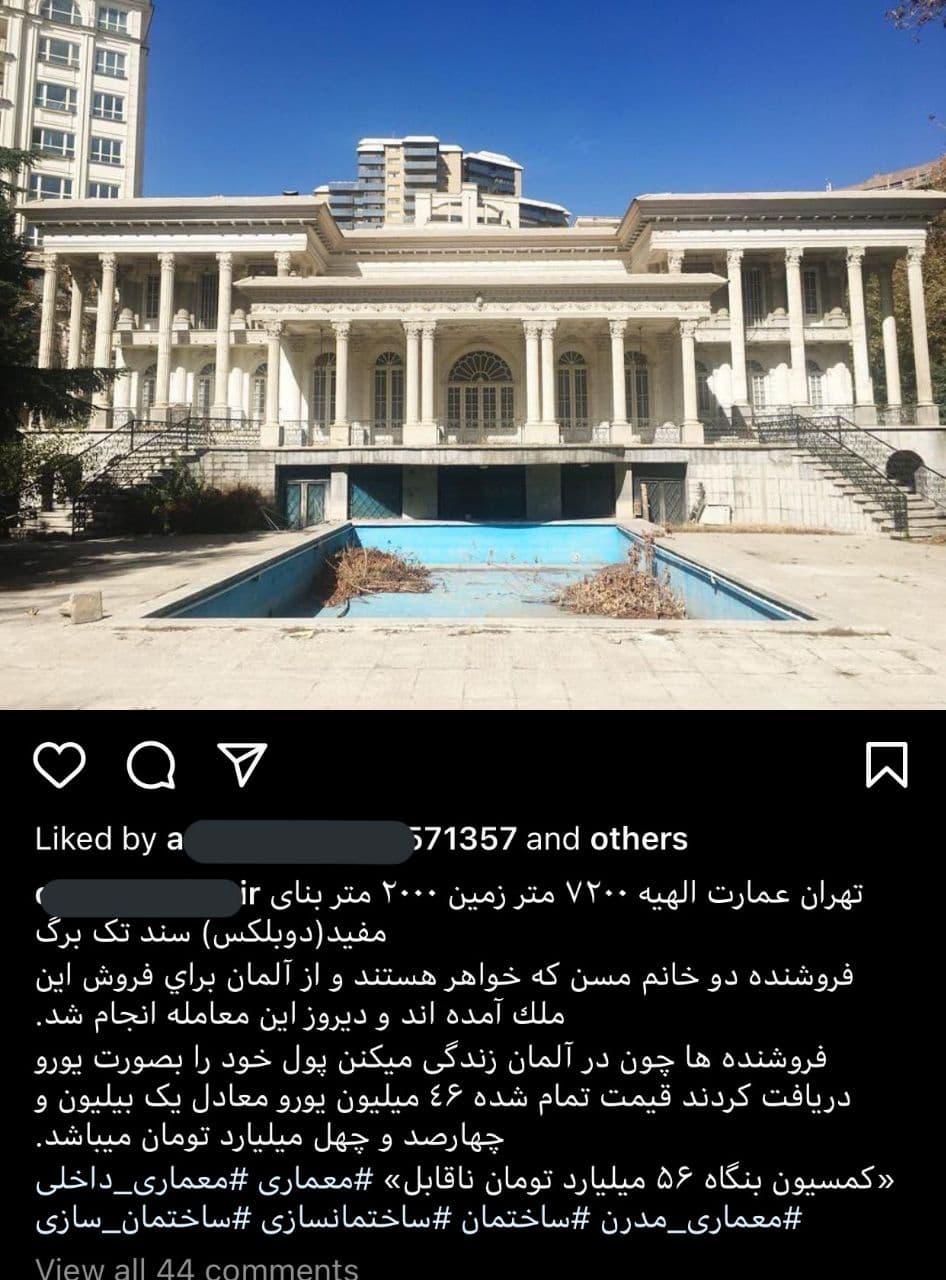 معامله باورنکردنی عمارت الهیه در تهران+عکس