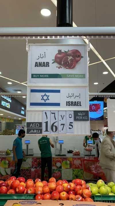 فروش انار اسرائیلی در بازار+عکس