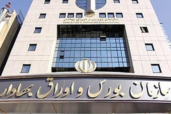 استعفای رئیس سازمان بورس پذیرفته شد