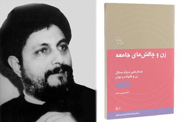 سیر مطالعاتی کتاب «زن و چالشهای جامعه»