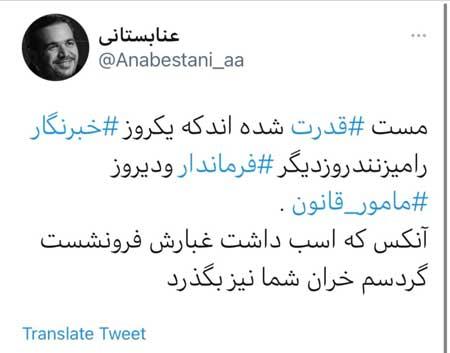 توییت ۴ سال پیش نماینده سیلی زن سوژه شد+عکس
