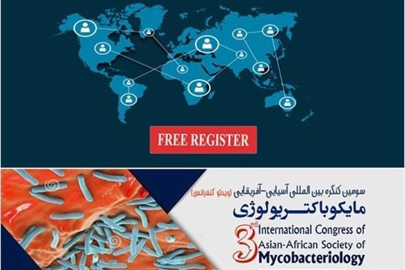 سومین کنگره آسیایی-آفریقایی مایکوباکتریولوژی برگزار میشود