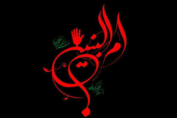 برنامه هیئات برای سوگواری وفات حضرت ام البنین (س) اعلام شد