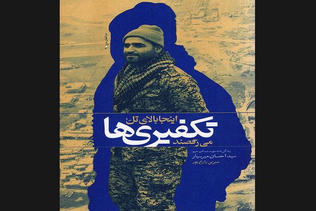 کتاب زندگینامه شهید میرسیار چاپ شد