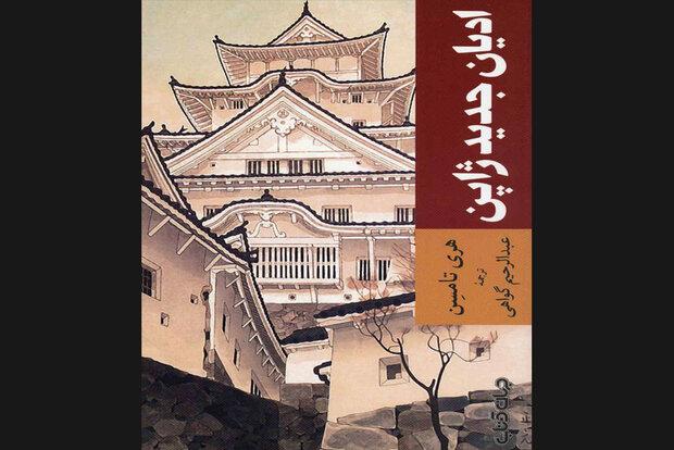 ترجمه سفیر سابق ایران در ژاپن از کتاب «ادیان جدید ژاپن» چاپ شد