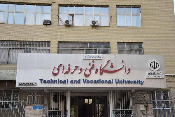 افزایش سهمیه جذب هیئت علمی دانشگاه فنی و حرفهای بررسی شد
