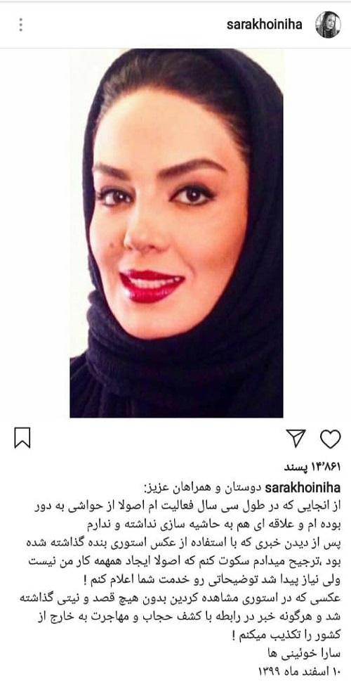 مهاجرت بازیگر زن ایرانی تایید شد؟ +عکس