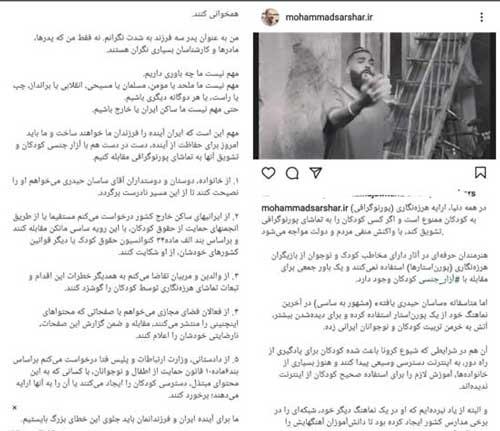 پست مدیر شبکه کودک درباره ویدئوی جنجالی+عکس