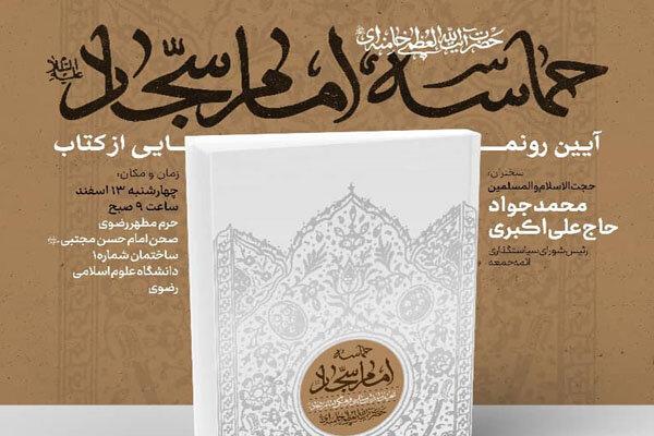 کتاب «حماسه امام سجّاد (ع)»حاوی بیانات رهبر انقلاب رونمایی میشود