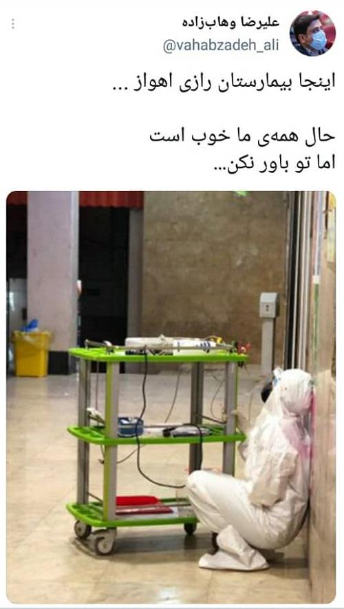 راست ترین تصویر از بیمارستان اهواز+عکس