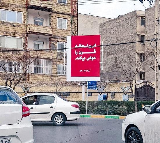 گاف عجیب در بنرهای مشهد+عکس