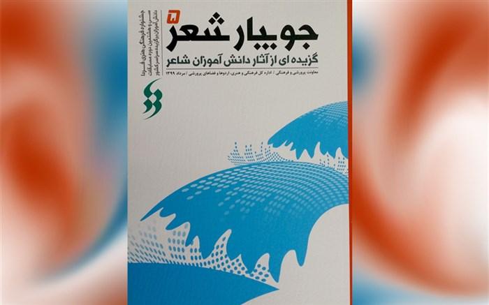 کتاب  جویبار شعر 5 گزیده آثار دانشآموزان شاعر منتشر شد