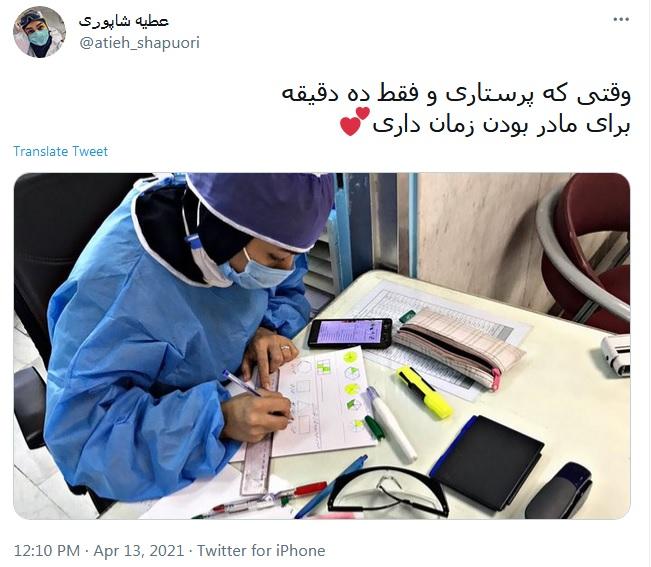 تصویری که همه ایران را شرمنده این پرستار زن کرد+عکس