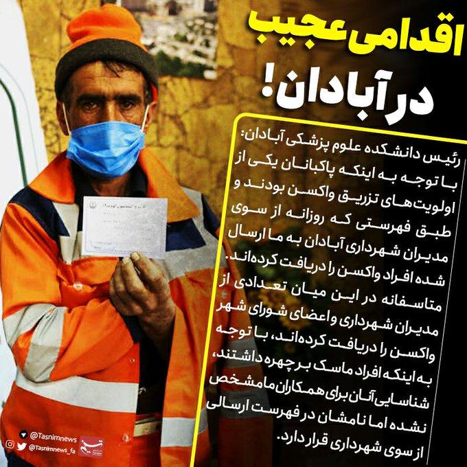 اقدام زشت اعضای شورای شهر آبادان جنجالی شد+عکس