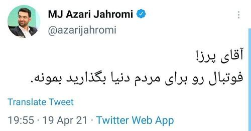 واکنش عجیب وزیر ارتباطات به یک خبر+عکس