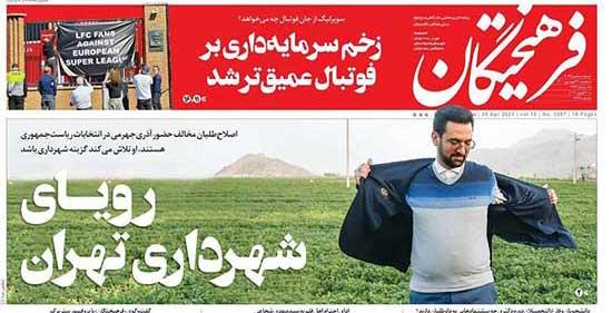 تصویر جنجالی از وزیر دولت روحانی+عکس