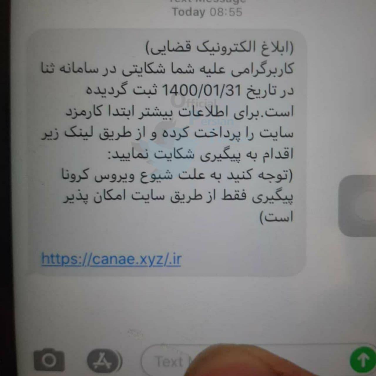 با این پیامک حساب بانکی مردم را خالی میکنند+عکس