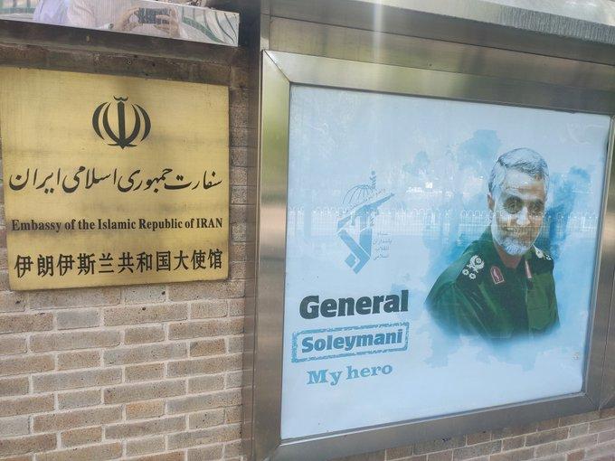 پوستر معنادار در ورودی سفارت ایران در چین+عکس