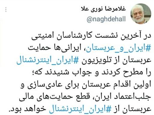 حرکت مثبت عربستان برای رابطه با ایران+عکس
