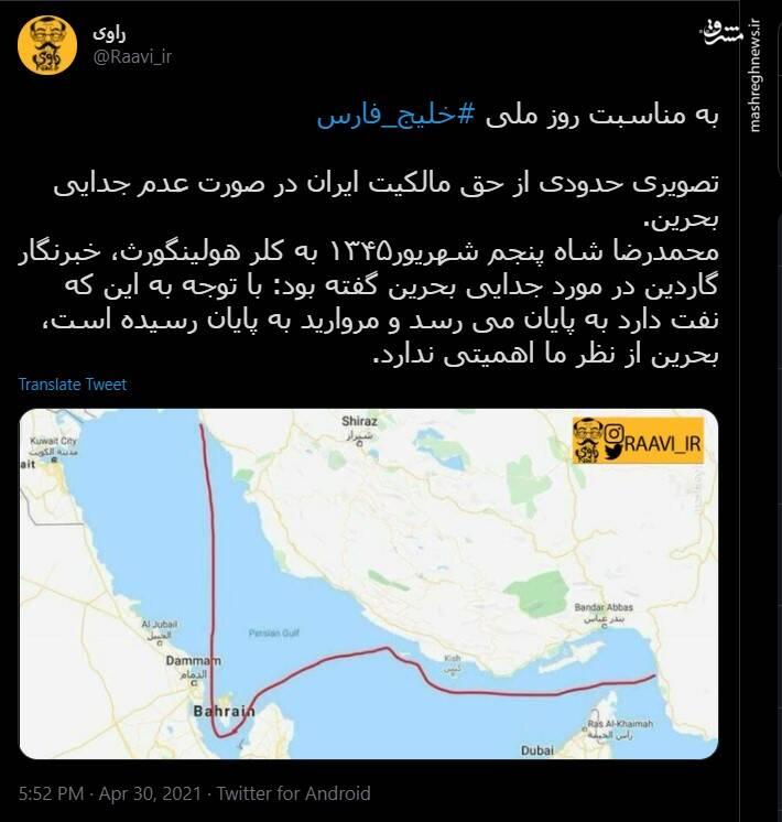 اگر بحرین از ایران جدا نمیشد این اتفاق می افتاد+عکس