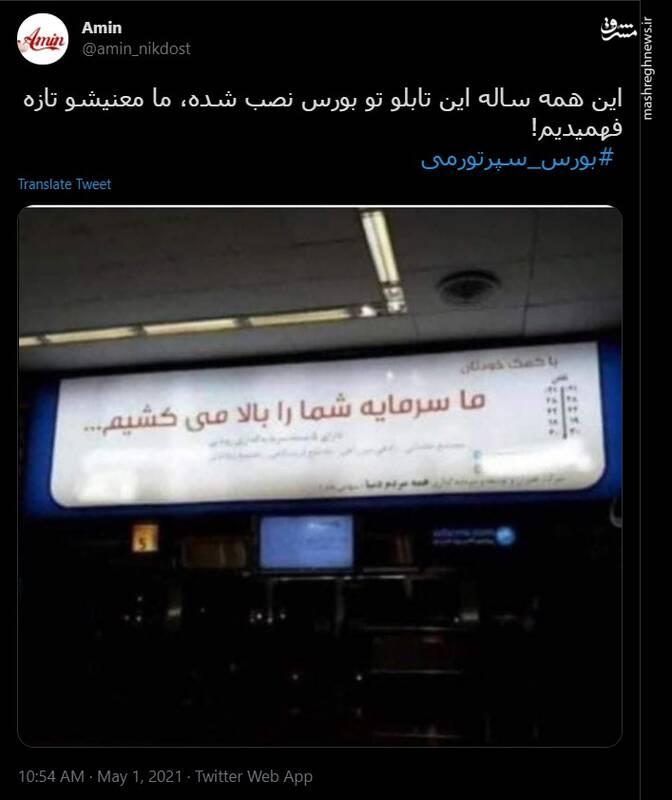 تابلوی جنجالی در بورس تهران+عکس
