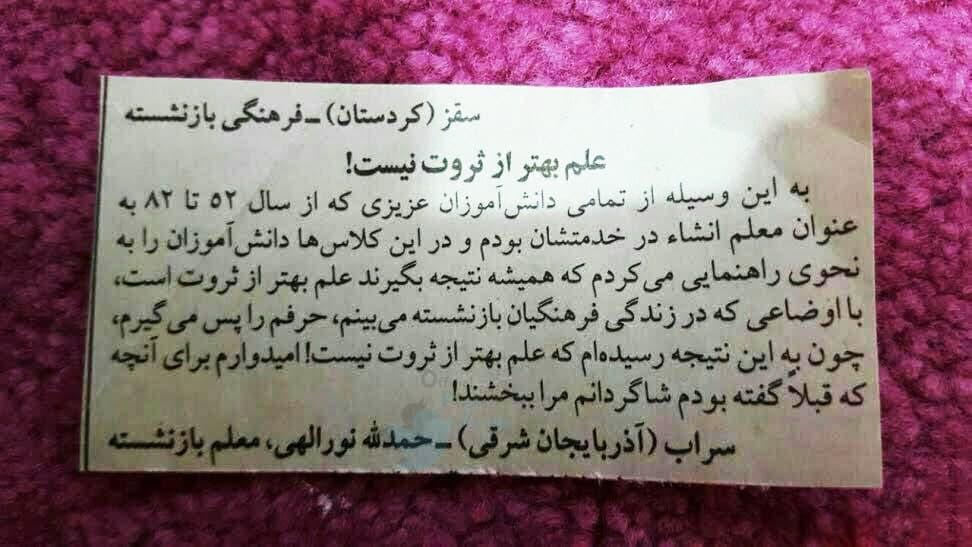 آگهی دردناک معلم بازنشسته ایرانی+عکس