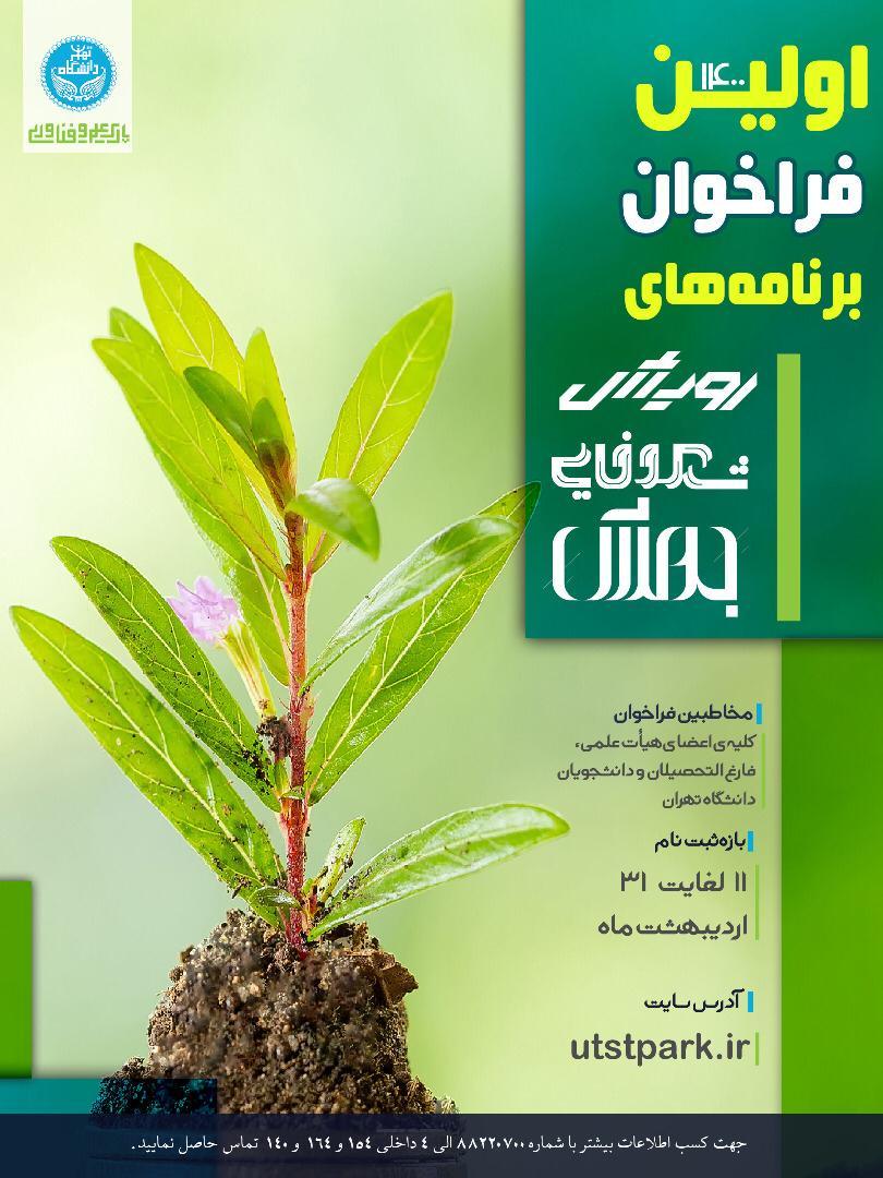 حمایت پارک علم و فناوری دانشگاه تهران از ایدههای نوآورانه و فناورانه
