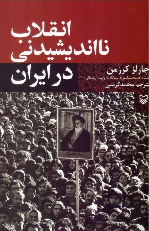 انتشار کتاب انقلاب نااندیشیدنی در ایران