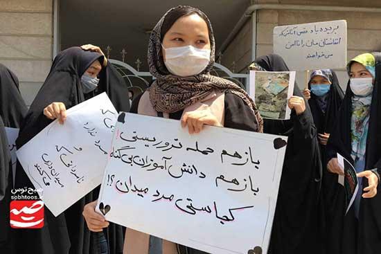 پلاکارد معنادار دختر مشهدی+عکس