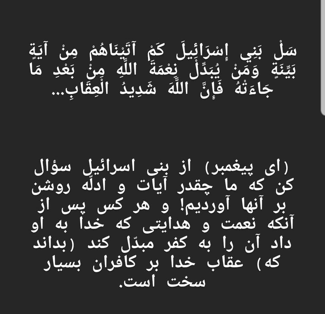 پیام خاص قرآن سوخته در مسجدالاقصی+عکس