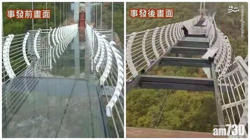 پل معلق شیشه ای چین شکست+عکس