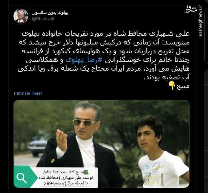 تصویر لو رفته از خوشگذرانی رضا پهلوی در کیش+عکس