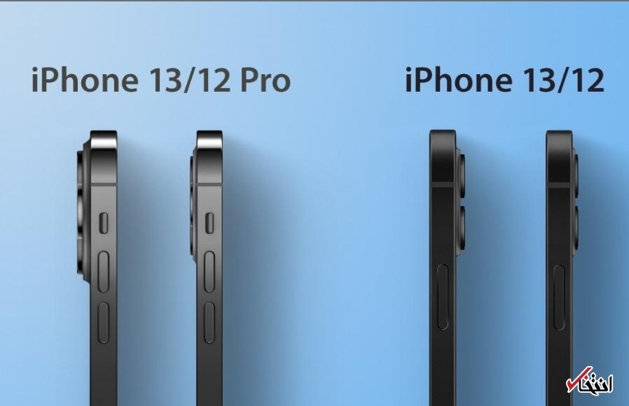 سری آیفون ۱۳ کمی ضخیمتر و با برجستگیهای بزرگتر دوربین  خواهد بود