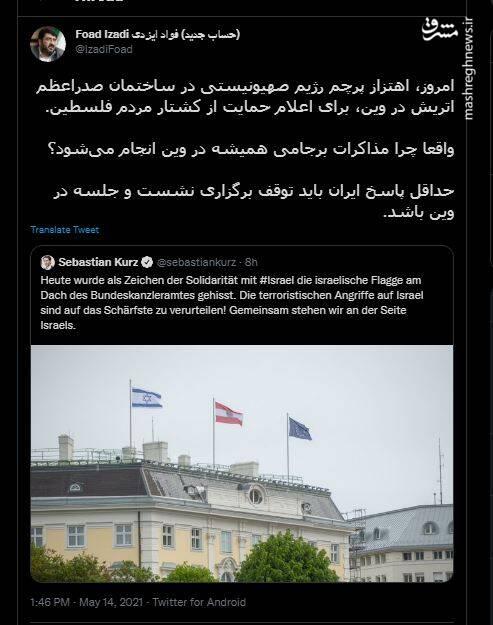 حرکت زشت اتریش مقابل چشم ایران+عکس