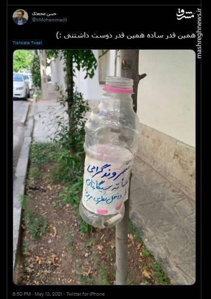 حرکت دوست داشتنی شهروند تهرانی در پیاده رو+عکس