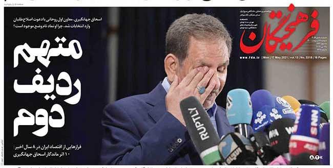 تصویر جنجالی از متهم ردیف دوم که کاندید انتخابات شد +عکس