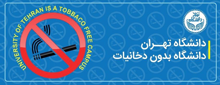 اجرای طرح دانشگاه بدون دخانیات در دانشگاه تهران