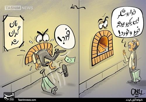 گرانی نان مردم را بلعید+عکس