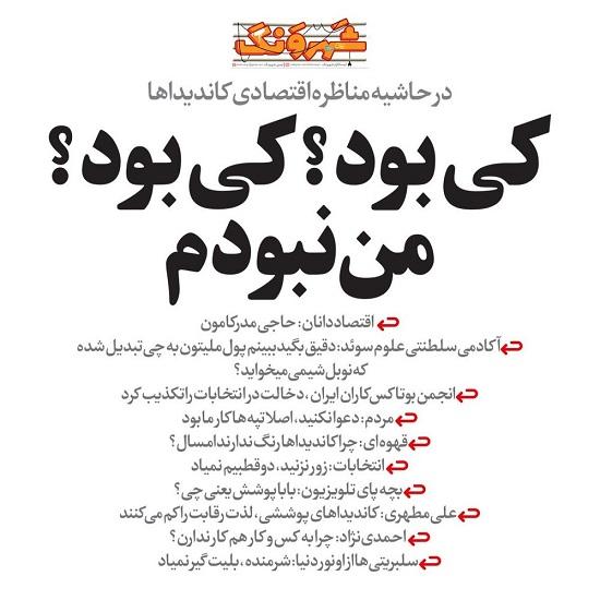 واکنش احمدی نژاد بعد از دیدن مناظره+عکس