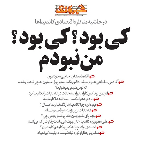 واکنش عجیب احمدی نژاد به مناظره کاندیداها+عکس