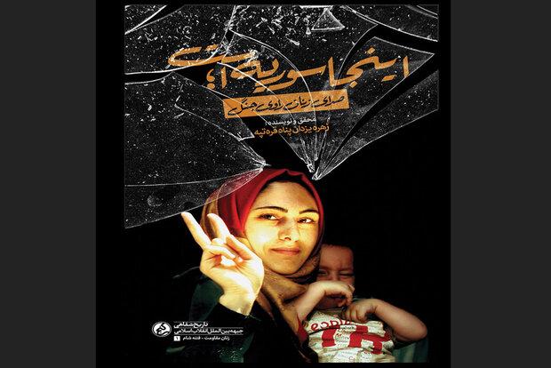 «اینجا سوریه است» را به قلم زهره یزدان پناه بخوانید