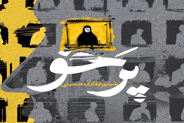 چاپ کتاب داستانی «پرخو» با موضوع منفعتطلبی برخی افراد در کشور