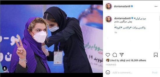 دختر بازیگر معروف واکسن ایرانی زد+عکس