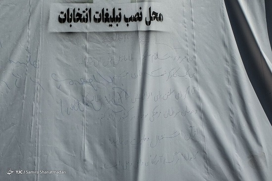 تبلیغات کم رونق کاندیداها در تهران+عکس