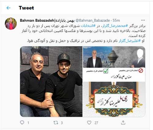 برادر بازیگر معروف هم نامزد انتخابات شورای شهر شد+عکس